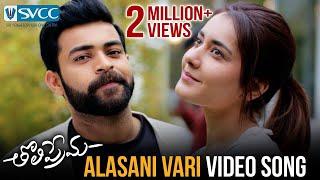 Tholi Prema 2018 Movie Songs | Alasani Vari Video Song | Varun Tej | Raashi Khanna | Thaman S
