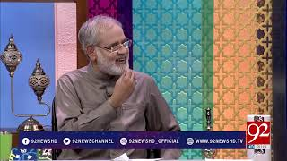 Subh E Noor |  Hazrat Imam Zain-ul-Abideen (A.S) - 03 October 2017 - 92NewsHDPlus