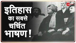 कौन-सा था Swami Vivekananda का World History का सबसे चर्चित भाषण? | Swami Vivekananda Speech | 9/11