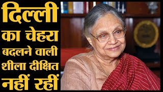 Download 3 बार Delhi की CM रहीं Shiela Dixit फिलहाल Delhi Pradesh Congress Commitee की President थीं Video