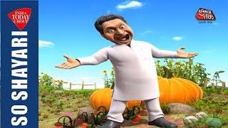 Kamal Nath की Loan Waiver शायरी  | So Shayari