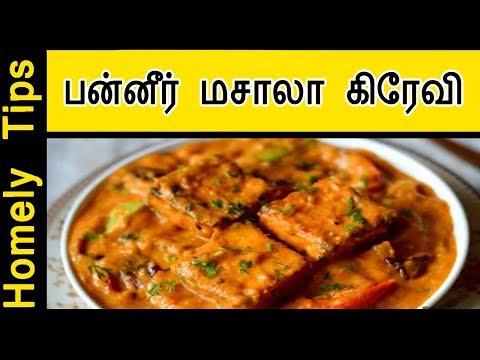 பன்னீர் மசாலா கிரேவி | Kadai Paneer Recipe in Tamil | Restaurant Kadai paneer masala | Homely Tips