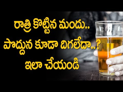 రాత్రి కొట్టిన మందు దిగలేదా ? ఇలా చేయండి | Hangover Relief Tips | Hangover | Health Tips in Telugu
