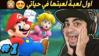 ماريو : الاميرة انخطفت قدام عيني 😱❌ - كيف راح اقدر انقذها 😭🚫 ؟! | 1# Super Mario Bros U