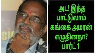கங்கை அமரன் எழுதிய பாடல்கள் Part 1! Songs written by Gangai Amaran   Tamil Movie Songs   Ilayaraja