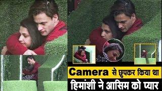 Camera से छुपकर किया था Himanshi ने Asim को प्यार, Unseen Undekha Video Viral