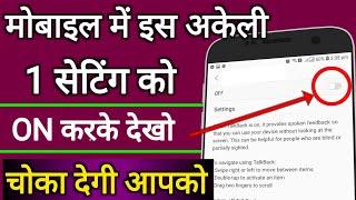 Vivo Y93 Top 10 hidden features Trick & Tips | Hindi