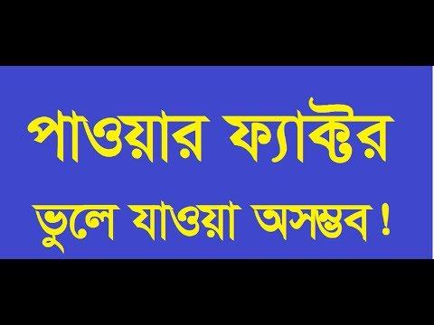 Power Factor Bangla Tutorial