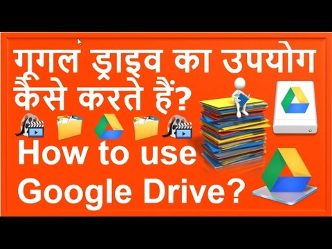 How to use Google Drive?How to upload file image or video on Google Drive?