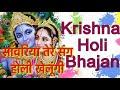 Holi bhajan Song -साँवरिया तेरे संग होली खेलूंगी! Krishna holi song-Sawariya tere sang Holi khelungi