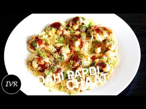 Dahi Papdi Chaat Recipe | Chaat Papdi | Dahi Chaat Papri | Papri Chaat | Chaat Recipe