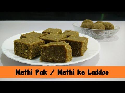 Methi Pak / Methi ke Laddoo Recipe in Hindi By Cooking with Smita   Fenugreek Barfi   Winter Special