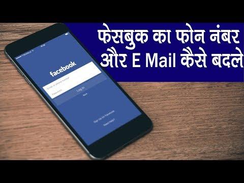 सिर्फ 2 मिनट्स में फेसबुक का फ़ोन नंबर और Email Id  कैसे बदले