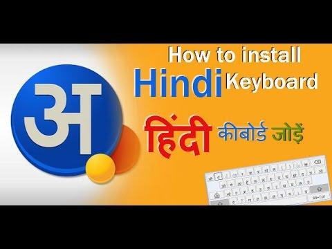 How to install Hindi Unicode font in Windows - हिंदी यूनीकोड इंस्टाल करने का सबसे आसान तरीका