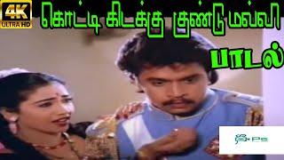 Kotti Kidakku || கொட்டி கிடக்கு குண்டு மல்லி || K.S. Chitra Love H D Video Song