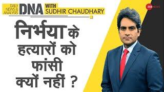 DNA: 7 साल बाद भी Nirbhaya के हत्यारों को फांसी क्यों नहीं ? | Sudhir Chaudhary