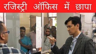 अचानक रजिस्ट्री दफ़्तर में घुस गए और पकड़ी सैकड़ों गलतियां- DM Haridwar, Deepak Rawat