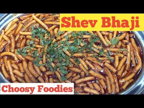 Dhaba style Sev Bhaji Gravy / शेव भाजी /Shevechi Bhaji / Khandeshi Shev Bhaji