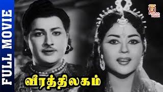 Veera Thilagam Tamil Full Movie HD | Kantha Rao | Vittalacharya | Rajasree | Thamizh Padam