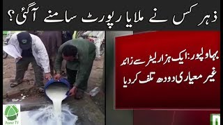 Punjab Food Authority in Action in Bahawalpur | Neo News