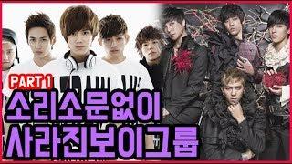 Download 소리소문 없이 사라진 보이그룹 Part #1 - Missing Boy Group Part #1 Video