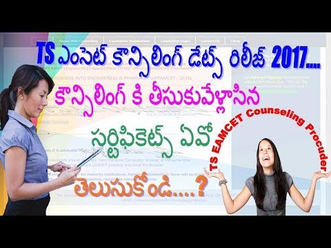 TS EAMCET Counselling 2017 Dates,Schedule Rank Wise,Certificate Verification |FULL DETAILS|TELUGU |