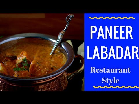 पनीर लबदार रेसिपी रेस्टोरेंट स्टाइल | Restaurant Style Paneer recipe | How to make paneer labadar
