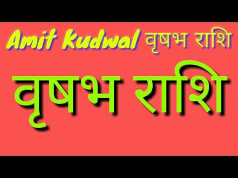 Vrishabh Rashi (वृषभ राशि) - Taurus Personality