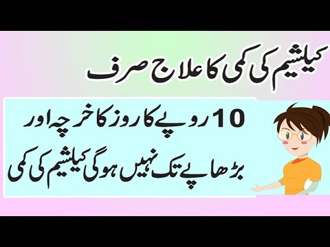 HEALTH TIPS IN URDU/ HOW TO IMPROVE CALCIUM DEFICIENCY/CALCIUM DEFECIENCY TREATMENT BY HOME REMEDY