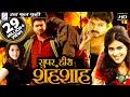 Super Hero Shehanshah Full Length Action Hindi Movie