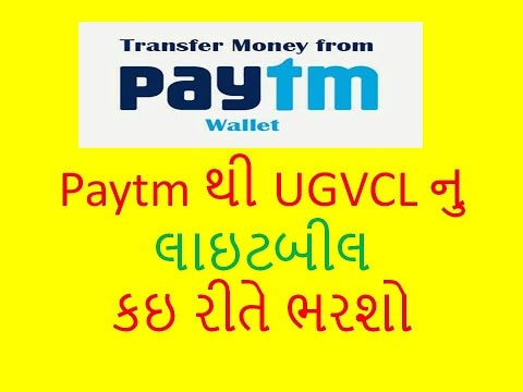 how to ugvclbill pay on paytm
