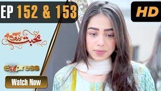 Pakistani Drama | Mohabbat Zindagi Hai | Eid Day 1 Special Episode | Express Entertainment Dramas