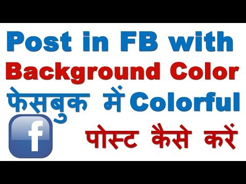 How to Post in Facebook with Background Color (Facebook Color Background Status)