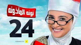 مسلسل نونة المأذونة للنجمة حنان ترك - الحلقة الرابعة والعشرون - Nona Elma2zona Series Episode Ep 24