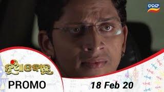 Nua Bohu | 18 Feb 2020 | Promo | Odia Serial - TarangTV