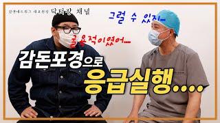 감돈포경으로 응급실까지 갔던 일반인 취준생의 송파길맨 초박피포경수술 실제후기