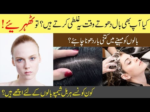 Stop! If You Wash Hair Daily with Shampoo & Which are Best Herbal Shampoos for Hair Urdu Hindi