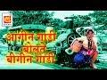 Download आगीन गाडी बोलते बीगीन गाडी  || Marathi Koli Geet DJ mix || Musicraft MP3,3GP,MP4