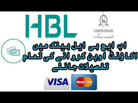 How TO GET HBL  DEBIT CARD & CREATE ACCOUNT