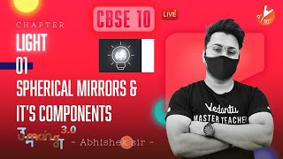 Light L-1 | Spherical Mirrors and It's Components | Umang 2021 | CBSE Class 10 Science Chapter 10