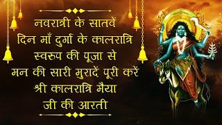 The Seventh Power of Maa Durga - Shree Kalratri Maiya Ji Ki Aarti - Maa Kalratri Aarti bhajan