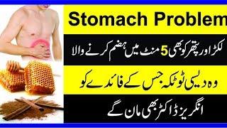 Digestive Churan recipe||Hazme Ka Ilaj | Hazme Ki Phaki Aur Churan Banane Ka Tarika In Urdu/Hindi