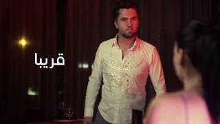 أصيل صابر - فركش (جديد) promo 2018 -   Aseel Saber - قريبا