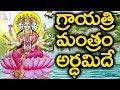 గాయత్రీ మంత్రం అర్థమిదే   Gayatri Mantra Word by Word Meaning In Telugu   Eagle Media Works