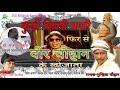 दिल्ली वाली कुर्सी फिर से वीर चौहान के खोजाता, Singer Mundrika Chauhan, Janvadi Party Audio Song