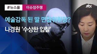 [이슈정주행] 딸 면접위원장, 올림픽 예술감독으로?…나경원 '수상한 입찰'