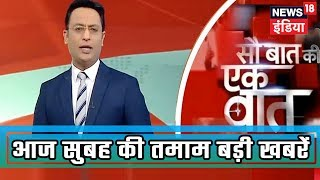 Sau Baat Ki Ek Baat | आज सुबह की बड़ी खबरें | May 31, 2019 | Kishore Ajwani