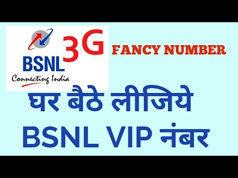 Get BSNL VIP Number's At Home