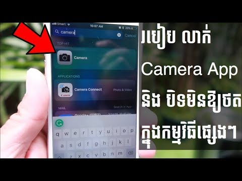 How to hide camera app on iPhone