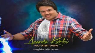 Gaya Jala Jyan - Ananda Karki | Nepali Song (Lyrics Audio/ Video)